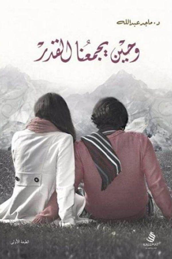 كتاب وحين يجمعنا القدر Pdf ماجد عبد الله مكتبة عابث الإلكترونية Pdf Books Reading Arabic Books Book Worth Reading