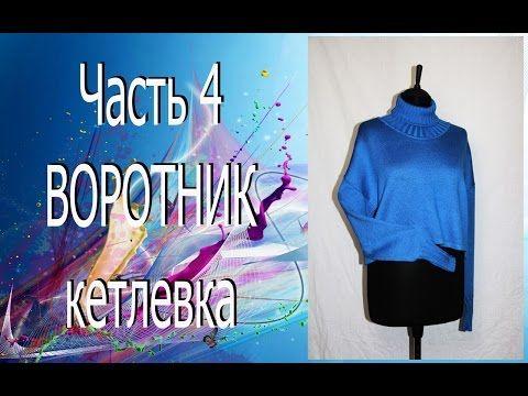 Машинное вязание. Пуловер оверсайз. Воротник. // Machine knitting. Pullover oversize. Collar - YouTube