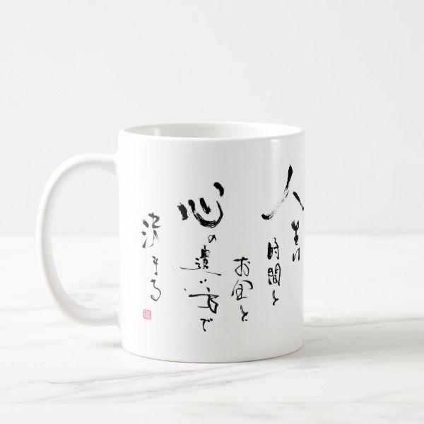 kanji what is life ese inspirational quote coffee mug