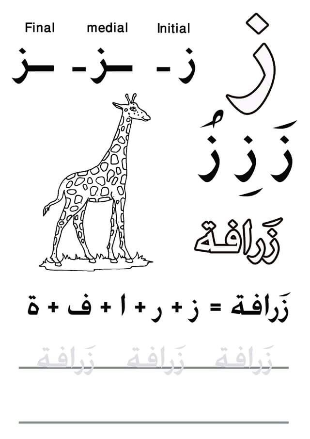My First Letters and Words book # حرف الزا #practicelearnarabic . For more exercices please join (Practice and learn Arabic) facebook group http://m2.facebook.com/practicelearnarabic?ref=stream