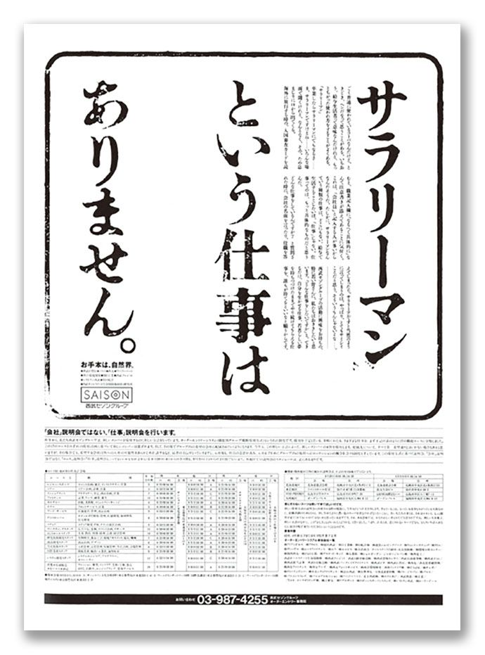 西武セゾングループ(1987年)コピーライター 糸井重里