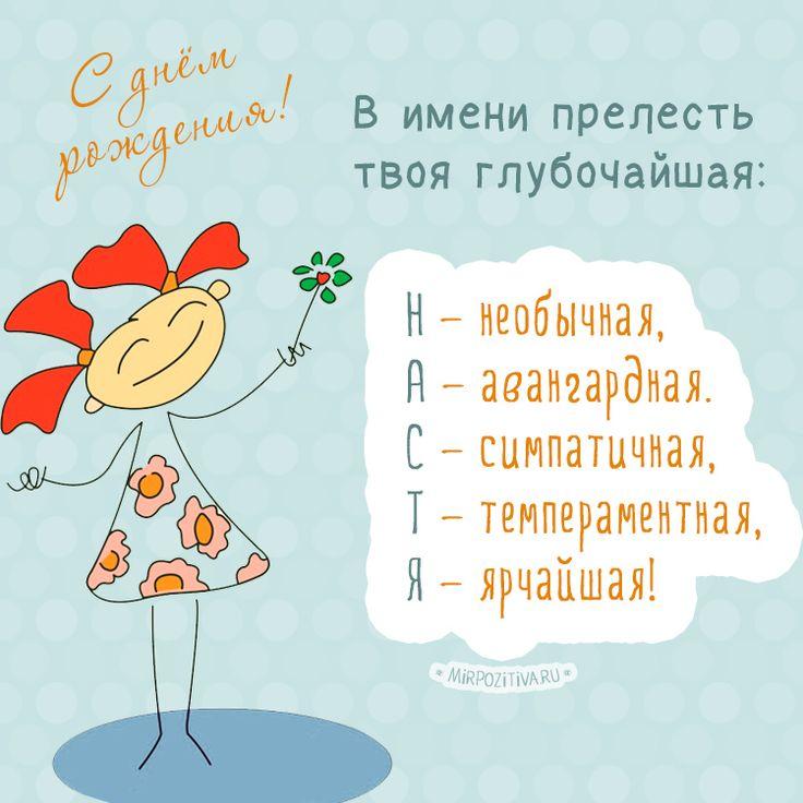 С днем рождения настю открытки