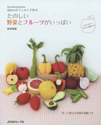 Paperback: 76 pages  Publisher: Boutique (2014)  Language: Japanese  Book Weight: 364 Grams  The book introduces how to make 17 felt vegetables, 10