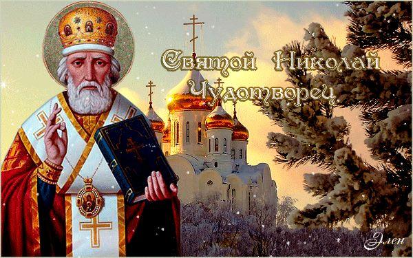 Святой Николай Чудотворец~Анимационные блестящие картинки GIF