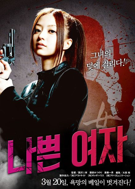 Bad Girl 2014 HDRip J-Movie