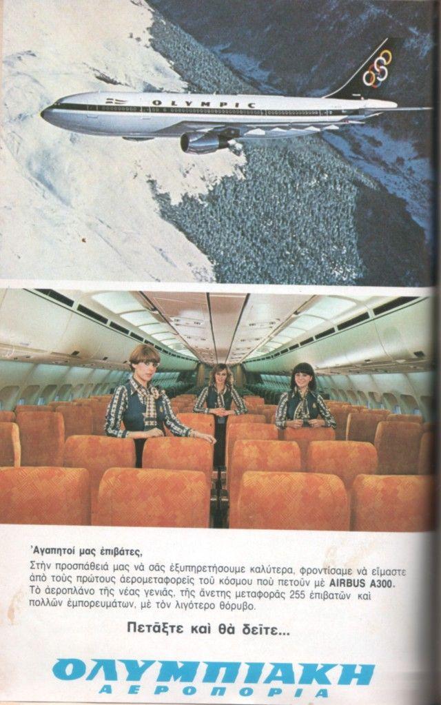Tαξίδι στην Ελλάδα του 1980 - RETRONAUT - Lightbox - LiFO