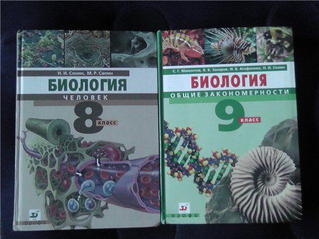 Гдз Ответы На Вопросы Учебника Общая Биология