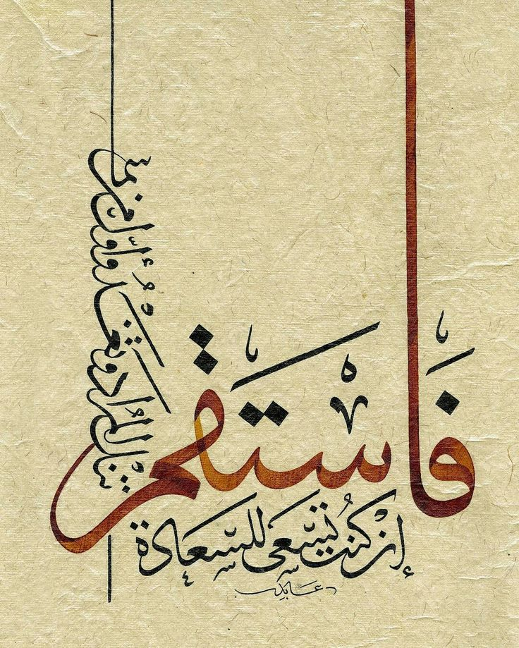 Top 25 Best Islamic Calligraphy Ideas On Pinterest