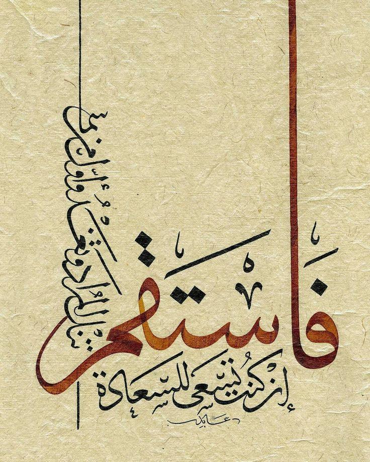 خط عربي