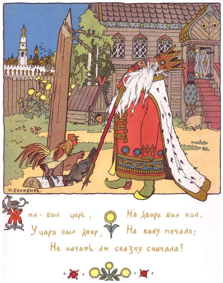 Иван Билибин «Русские народные сказки» Царевна-лягушка