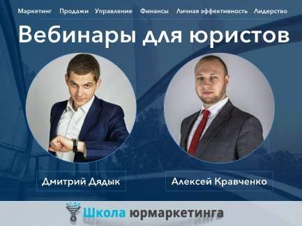 Серия бесплатных вебинаров по продвижению юридического бизнеса