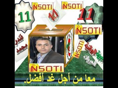 Algérie, NSOTI (je Vote) le 23 Novembre 2017 et je boycotte le FLN 5. ان...