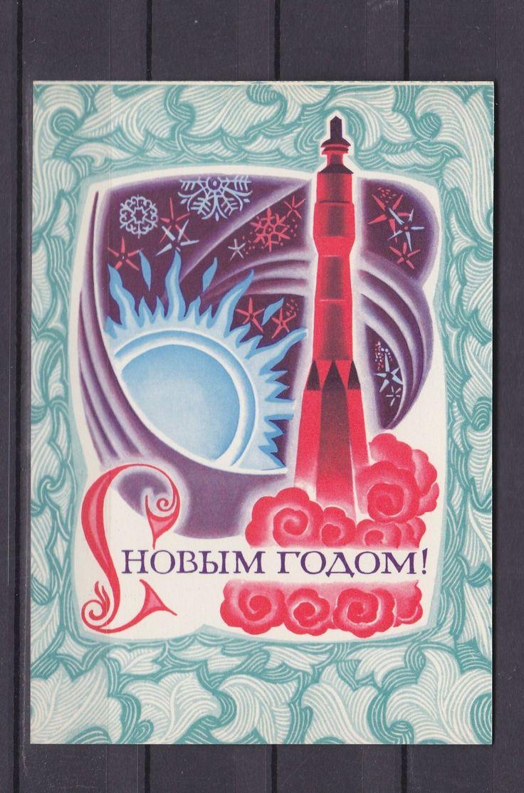 СССР 1972 / Открытка / С Новым годом! Стрельников / 0907150 (торги завершены #65681851)