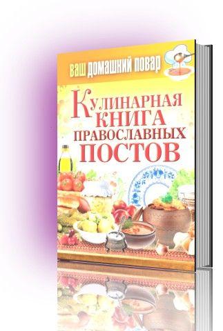 Кулинарная книга православных постов — Клуб: Сибирский двор