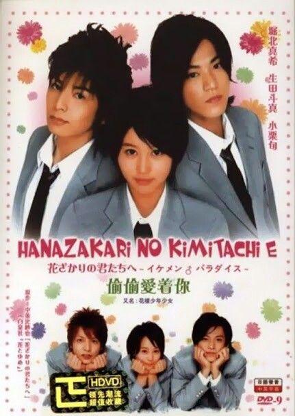 Hanazakari No Kimitachi E (Hana Kimi)