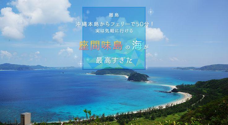 沖縄本島から高速フェリーでたったの50分で行ける離島 こんにちは、ジモコロ編集長の柿次郎です。実は僕、過去に4回も沖縄を訪れているんですが、どれもシーズンを外した時期に来ています。 特に6月末。ほぼ雨が降る時期の最安ツアーは、往復航空券、3日分のレンタカー、リゾートホテル(朝飯付き)、青の洞窟シュノーケリングのセットでお値段=32,800円! 例え雨が降っても関係ないレベルのコスパの良さで、こんなお得情報を知らない周りを「情弱乙www」と見下していました。 ただ今回の取材で、自分こそが情弱だと気付かされたのです。ちくしょう…! 沖縄の本質は「離島」にあったんじゃないか…! というわけで、那覇空…