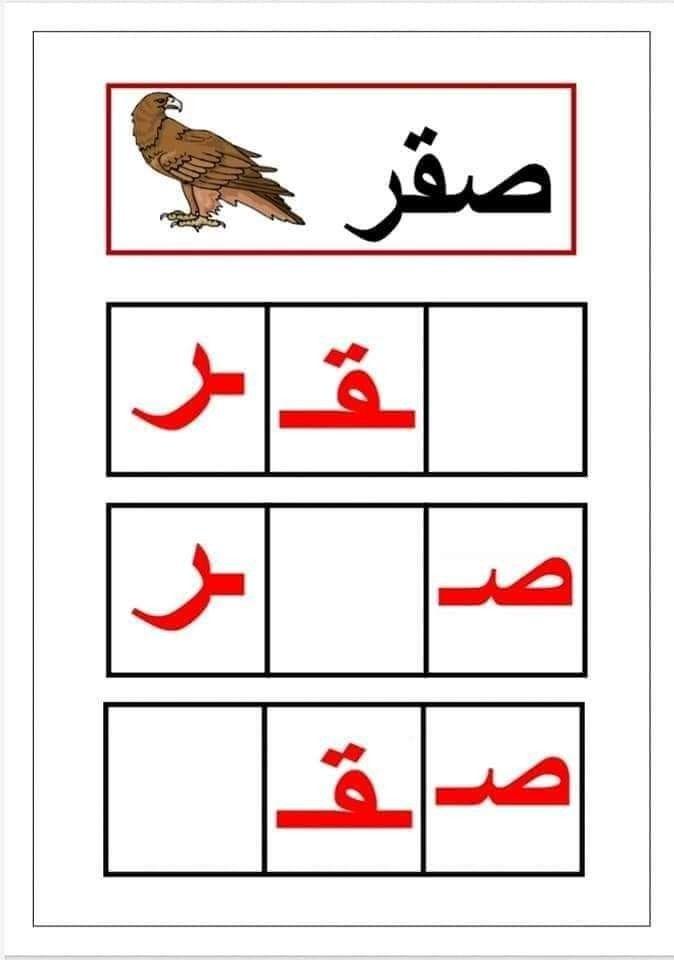 Pin By Arwa On Arabic G1 Alphabet Activities Kindergarten Alphabet Crafts Arabic Kids
