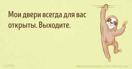 мои двери всегда для Вас открыты! выходите))))