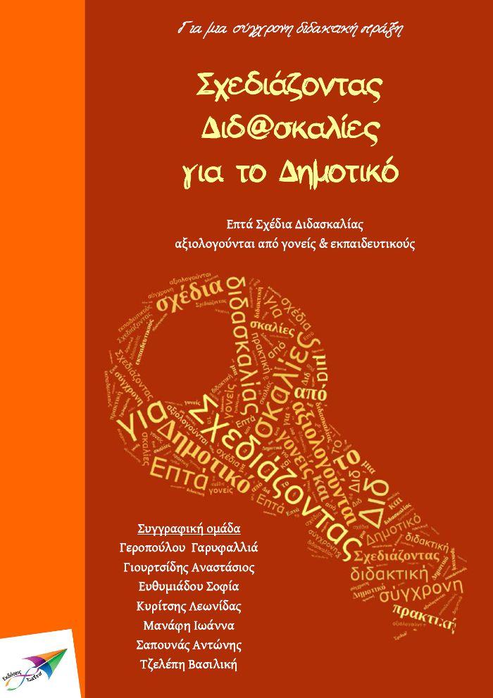 Σχεδιάζοντας Διδ@σκαλίες για το Δημοτικό, Γαρυφαλλιά Γεροπούλου, Αναστάσιος Γιουρτσίδης, Σοφία Ευθυμιάδου, Λεωνίδας Κυρίτσης, Ιωάννα Μανάφη, Αντώνης Σαπουνάς, Βασιλική Τζελέπη, Εκδόσεις Σαΐτα, Μάιος 2014, ISBN: 978-618-5040-73-4, Κατεβάστε το δωρεάν από τη διεύθυνση: www.saitapublications.gr/2014/05/ebook.94.html