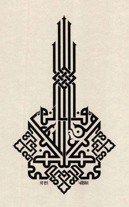 كل من عليها فان - خط كوفي _ خط عربي  #Arabic_calligraphy