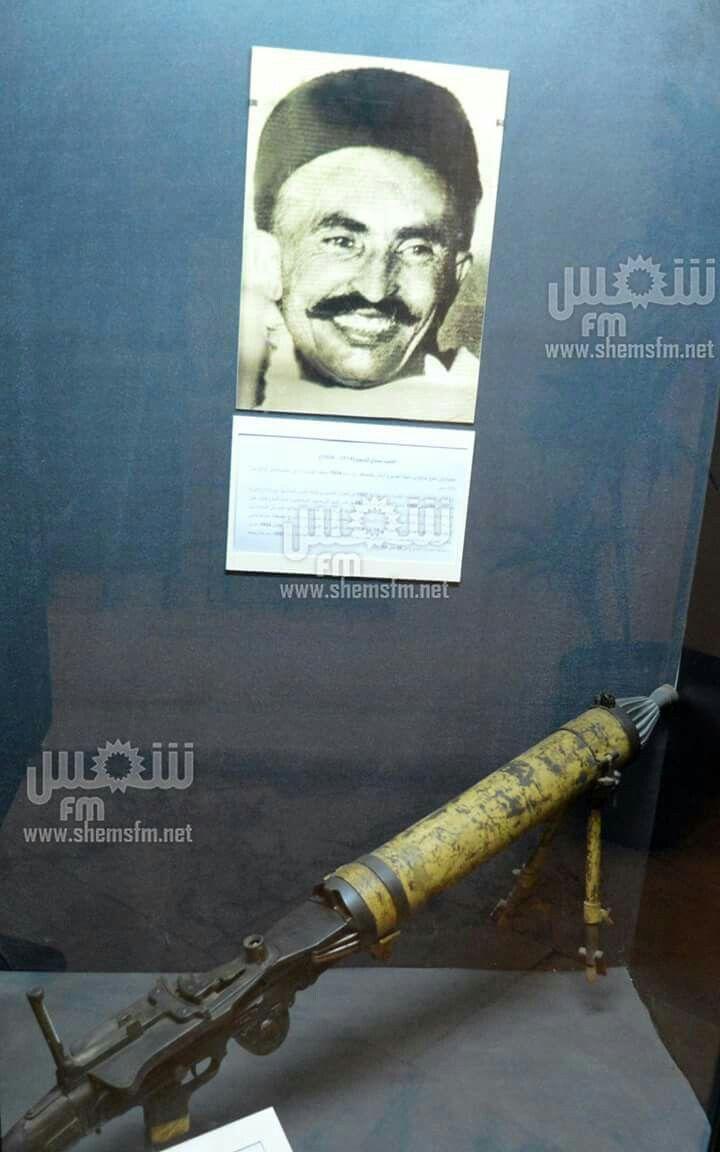 الرشاش الشخصي للمناضل مصباح الجربوع في المتحف العسكري بتونس