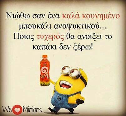 minion quote