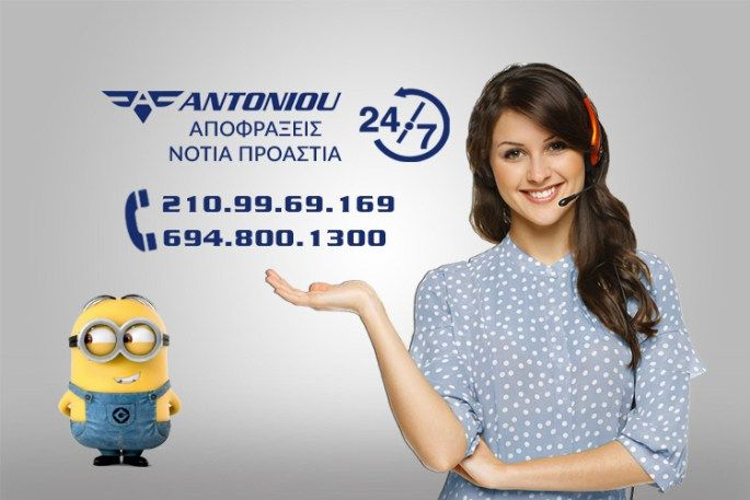 Αποφράξεις Νότια Προάστια Αντωνίου από 20€ έως 40€! Καλέστε τώρα σε ένα από τα εξειδικευμένα συνεργεία μας 24 ώρες το 24ωρο στο 210.99.69.169!