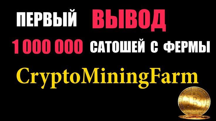 Первый Вывод с CryptoMiningFarm! Бонус 10+10 GHS Каждому!