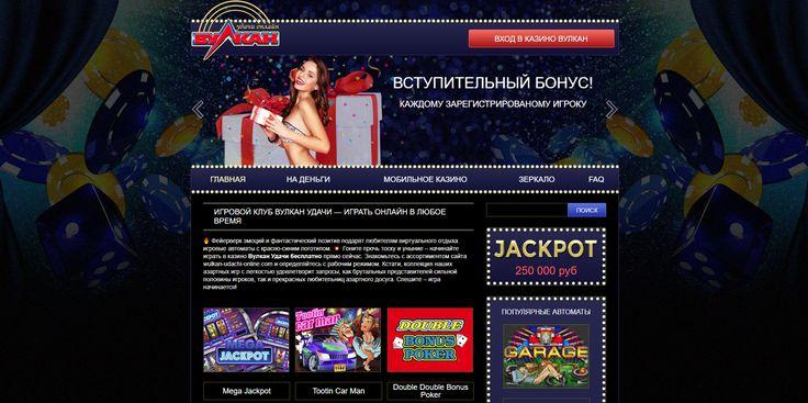 Игравыеавтоматыбесплатно вулкан играть онлайн бесплатно ставка 5000