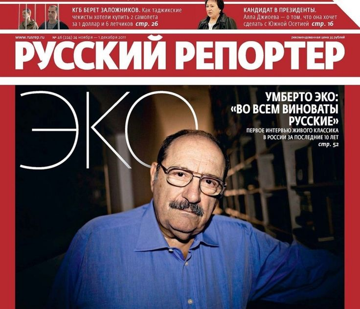 WHITE Technologies 2033: Умберто Эко в «Русском репортёре»