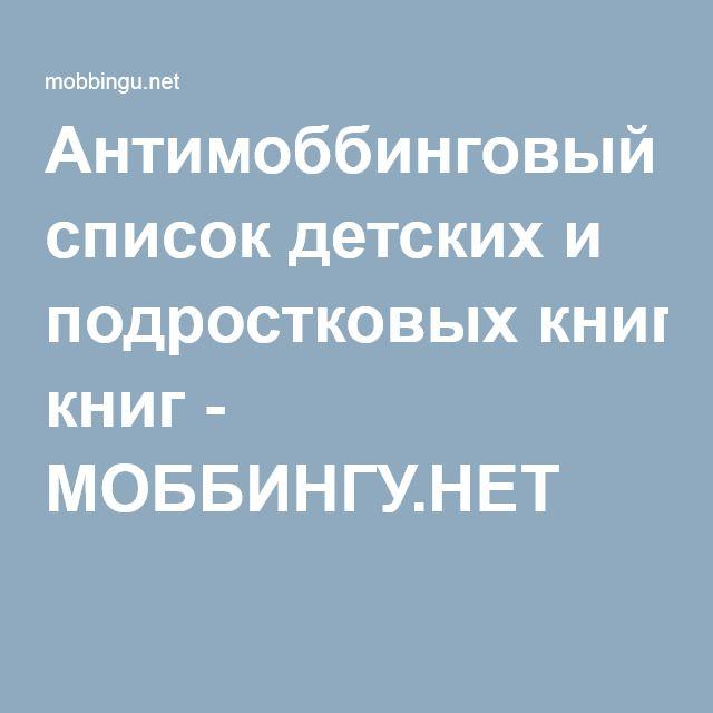 Антимоббинговый список детских и подростковых книг - МОББИНГУ.НЕТ