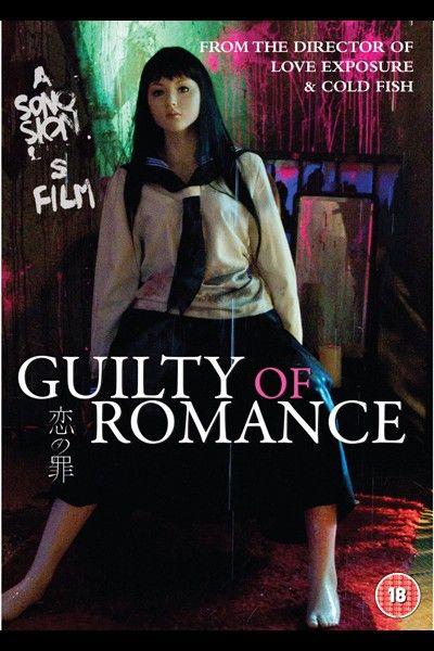 Shion Sono ~ Guilty of romance ~ 2011