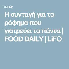 Η συνταγή για το ρόφημα που γιατρεύει τα πάντα | FOOD DAILY | LiFO