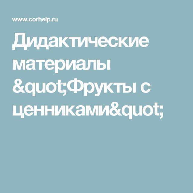 """Дидактические материалы """"Фрукты с ценниками"""""""