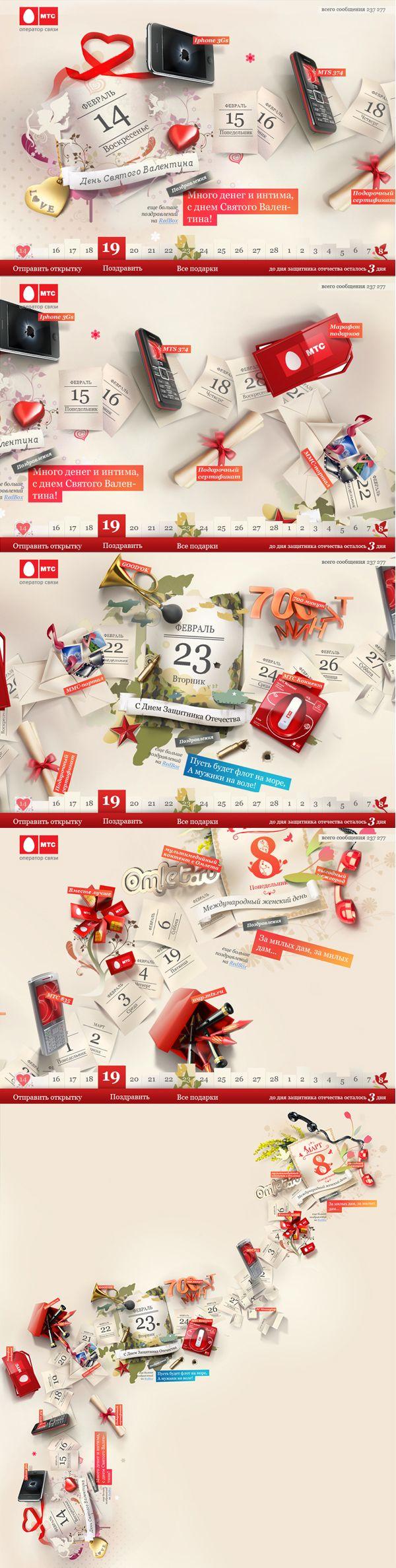 Holidays by Ruslan Latypov, via Behance