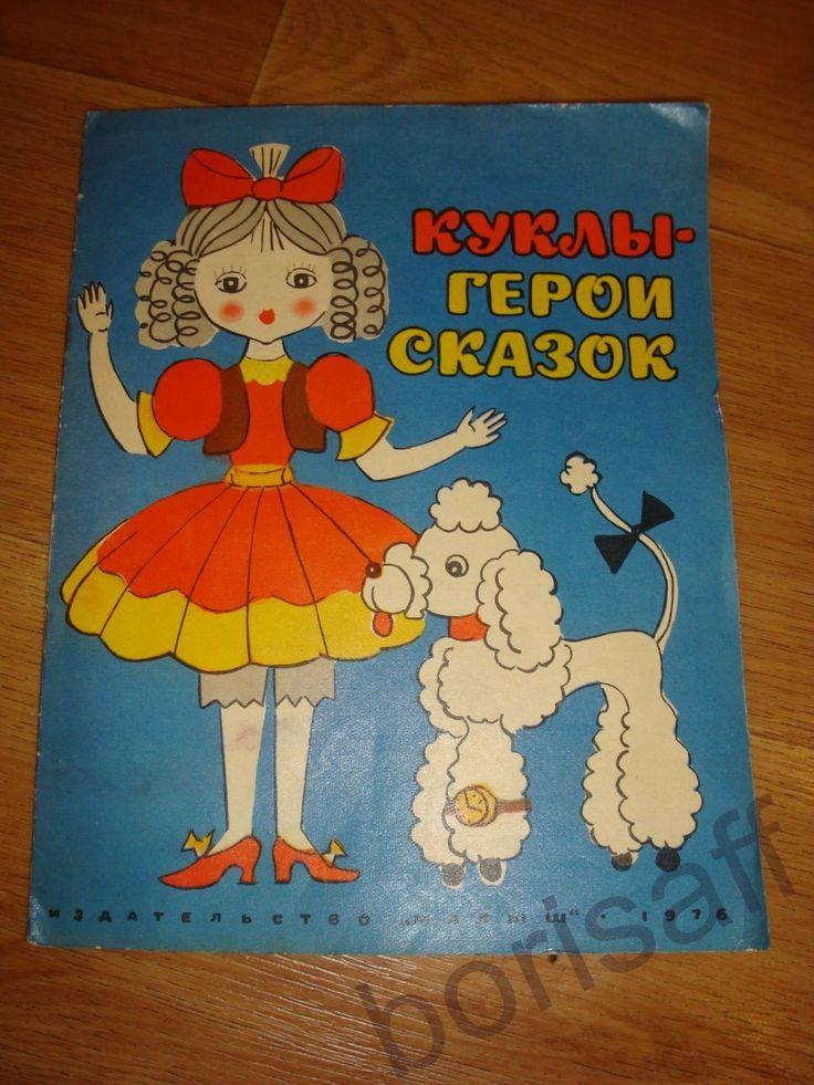 Куклы - герои сказок. Книжка-игрушка с переводными ...