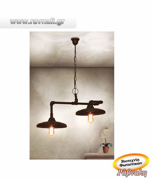 Vintage Retro Βιομηχανικό στυλ : Vintage Retro Μεταλλικό Φωτιστικό Κρεμαστό 2 φώτα βιομηχανικό στυλ