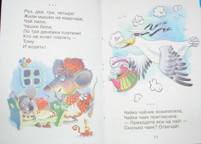 Иллюстрация 30 из 34 для Считалочки - Энтин, Пляцковский, Токмакова, Борисов   Лабиринт - книги. Источник: Спанч Боб