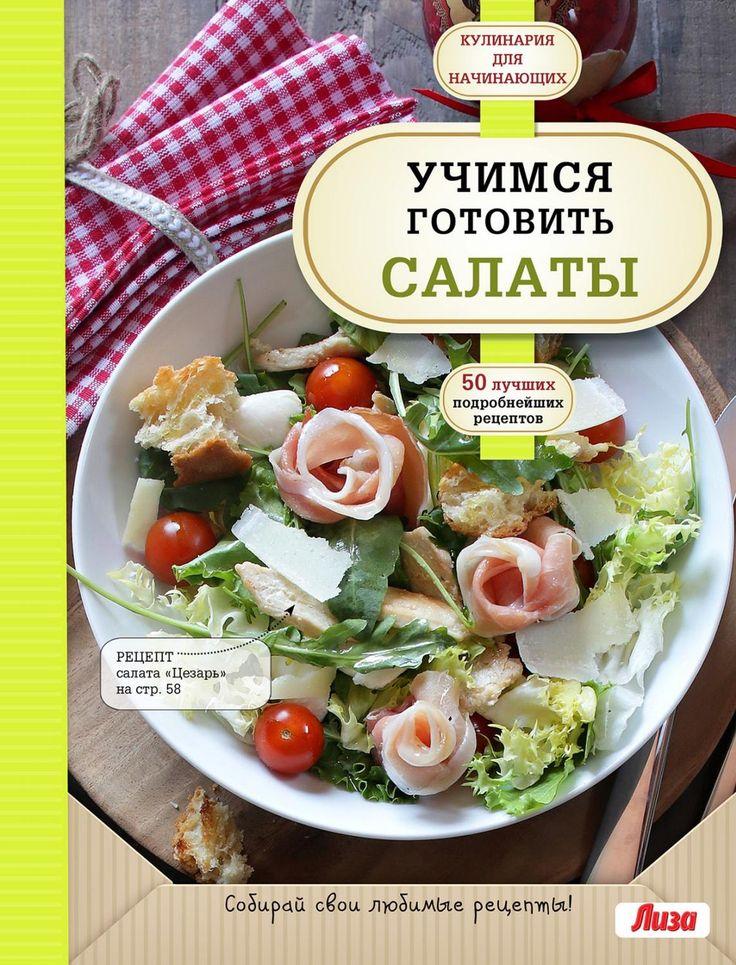 нашем портале кулинария для начинающих с фото народная мудрость
