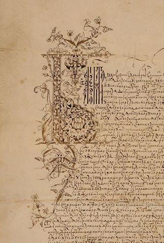 Russian charter 1620 Жалованная грамота 1620