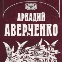 Аудиокнига Кипящий котёл Подходцев и двое других Аркадий Аверченко