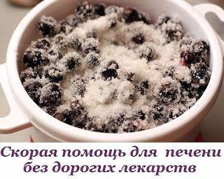 ПОМОГАЕМ ПЕЧЕНИ! НЕ ПРИНИМАЯ ДОРОГИХ ЛЕКАРСТВ - ЭКОНОМИМ С ПОЛЬЗОЙ ДЛЯ ЗДОРОВЬЯ.  Ешьте черную смородину с сахаром в пропорции 1:2, запивая чаем (без ограничения).Принимайте настой из корня лопуха.5 ст. ложек измельченного корня лопуха положите в термос, залейте 1 л кипятка и на…