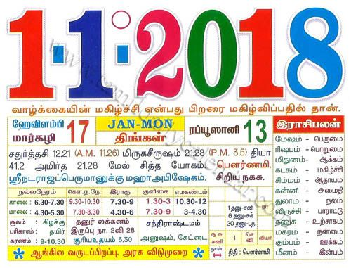 Tamil Daily Calendar.Tamil Calender Is Purely Based On Tamil Panchangam 2018 This Page