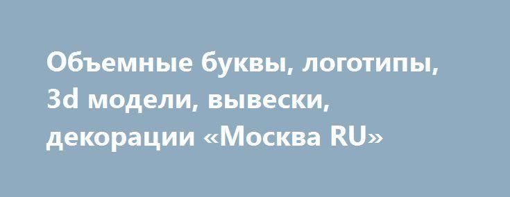 Объемные буквы, логотипы, 3d модели, вывески, декорации «Москва RU» http://www.pogruzimvse.ru/doska/?adv_id=295855 Компания Рекламснаб изготавливает объёмные буквы и логотипы; полномасштабные 3D фигуры; мастер–формы и модели; объёмные декорации для театров, кино, концертных площадок, музеев. Световые короба. Плоттерная резка. Фрезеровка. Лазер. Широкоформатная печать. У нас свое производство, цены доступные, качество высокое.