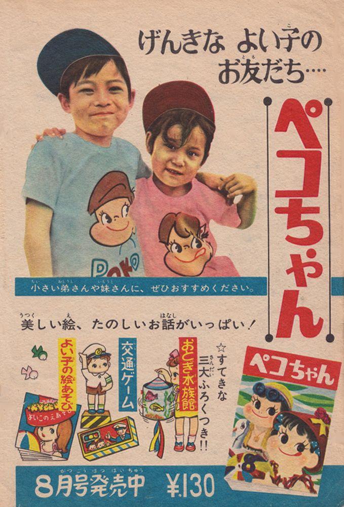 peko-chan : 1962