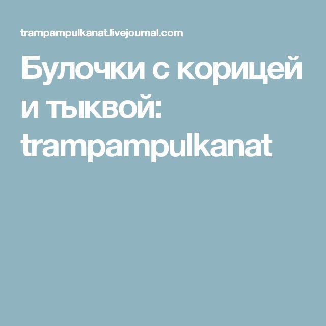 Булочки с корицей и тыквой: trampampulkanat