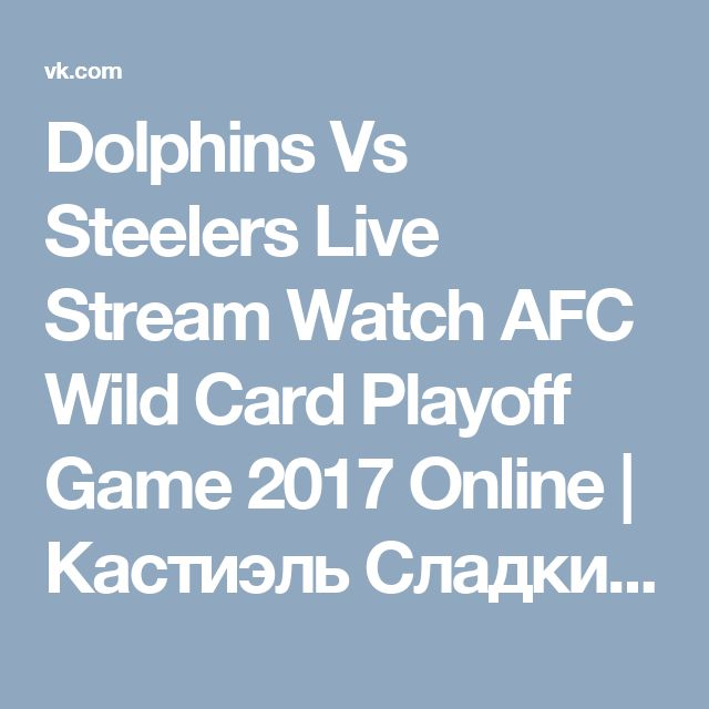 Dolphins Vs Steelers Live Stream Watch AFC Wild Card Playoff Game 2017 Online | Кастиэль Сладкий флирт