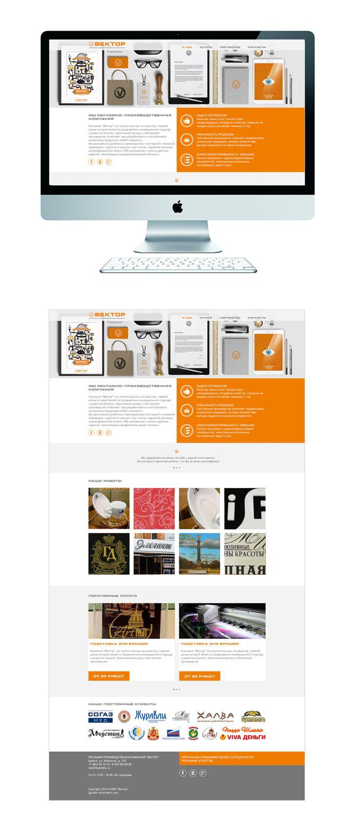 Сайт производственной компании «Вектор» - Разработка корпоративного сайта для рекламно-производственной компании «Вектор»
