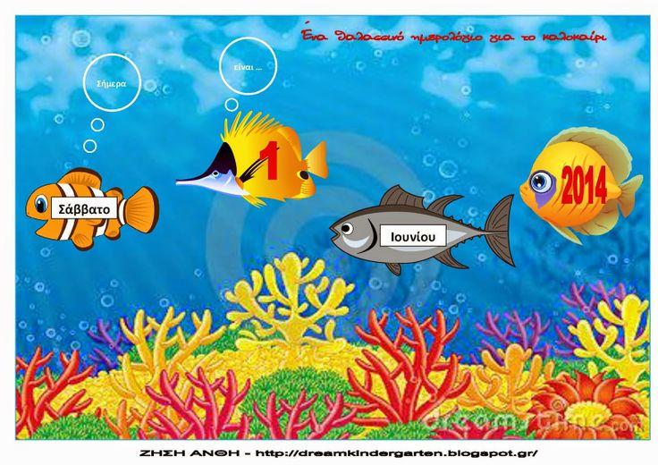 Το νέο νηπιαγωγείο που ονειρεύομαι : Ένα θαλασσινό ημερολόγιο για το καλοκαίρι