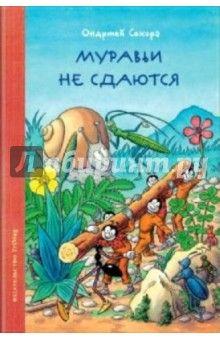 Ондржей Секора - Муравьи не сдаются обложка книги